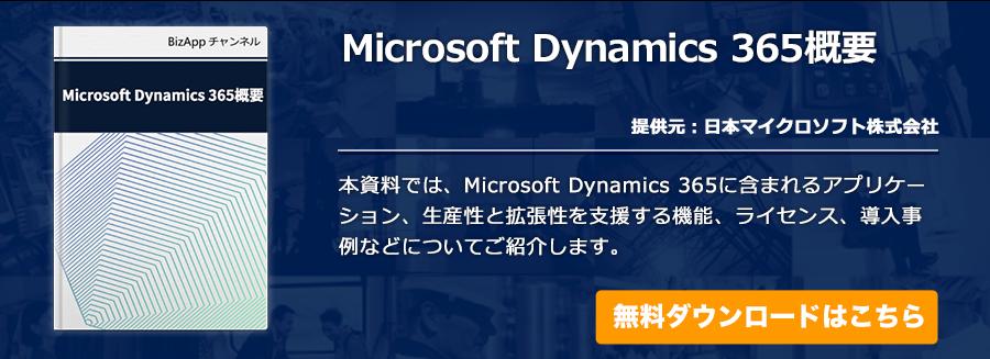 Microsoft Dynamics 365概要