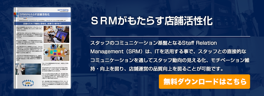 SRMがもたらす店舗活性化