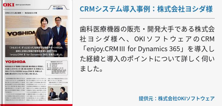 CRMシステム導入事例:株式会社ヨシダ様