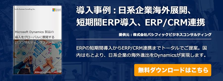 導入事例:日系企業海外展開、短期間ERP導入、ERP/CRM連携