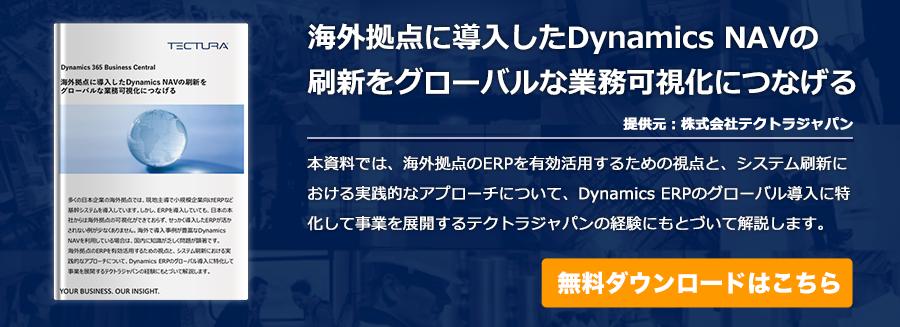 海外拠点に導入したDynamics NAVの刷新をグローバルな業務可視化につなげる