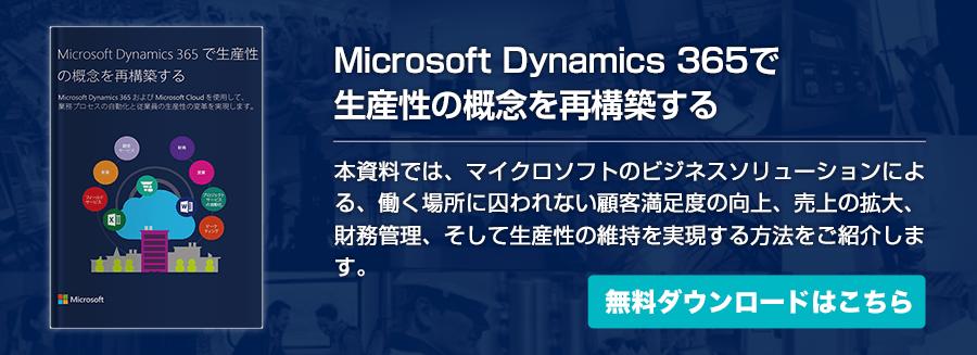 Microsoft Dynamics 365で生産性の概念を再構築する