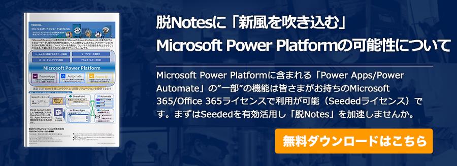 脱Notesに「新風を吹き込む」Microsoft Power Platformの可能性について