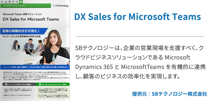 DX Sales for Microsoft Teams