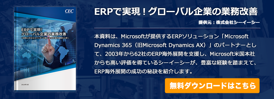 ERPで実現!グローバル企業の業務改善