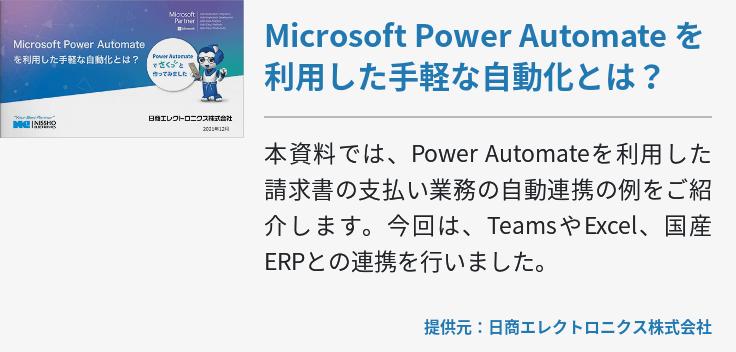 Power Automateを活用した業務自動化の内製化支援 サービス - DXチューター