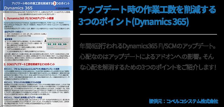 【神戸製鋼所様事例】財務会計のガバナンス強化を実現し、決算精度を向上