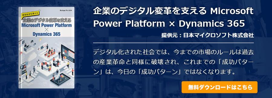 企業のデジタル変革を支えるMicrosoft Power Platform × Dynamics 365