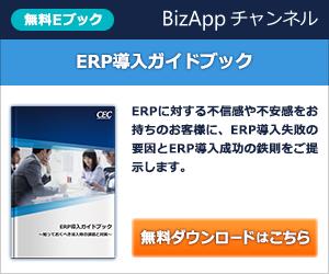 ERP導入ガイドブック