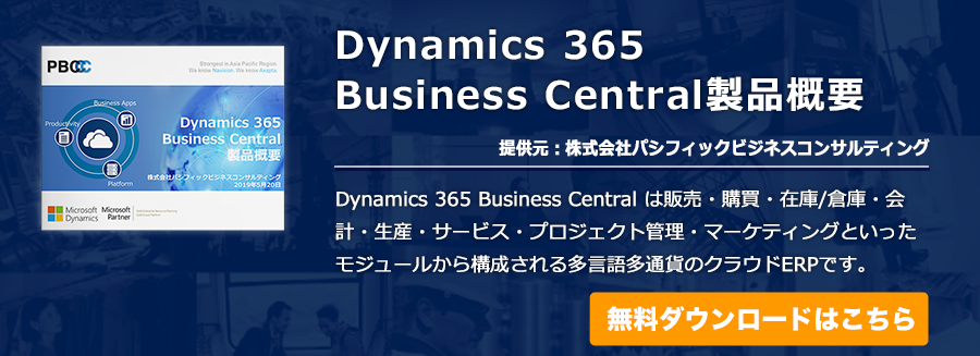 Dynamics 365Business Central製品概要