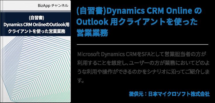 (自習書)Dynamics CRM Online の Outlook 用クライアントを使った営業業務