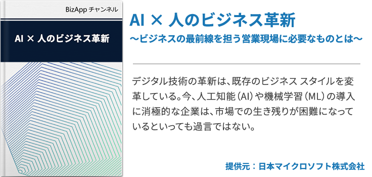 AI × 人のビジネス革新