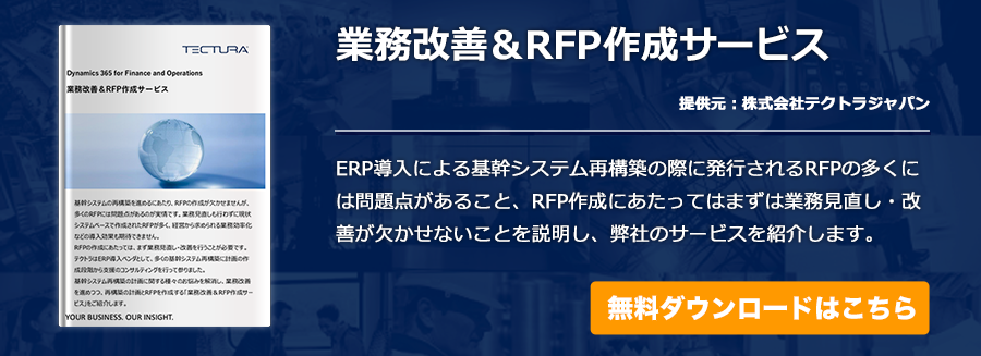 業務改善&RFP作成サービス
