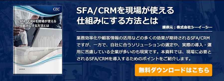 SFA/CRMを現場が使える仕組みにする方法とは