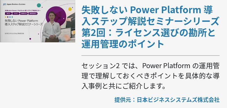 アプリポケット with Microsoft Power Platform