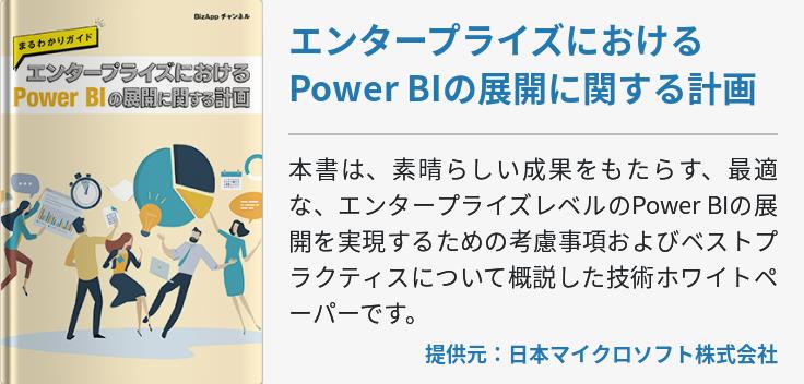 エンタープライズにおけるPower BIの展開に関する計画