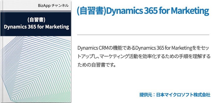 (自習書)Dynamics 365 for Marketing