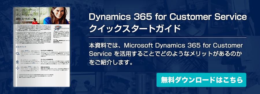 Dynamics 365 for Customer Service クイックスタートガイド