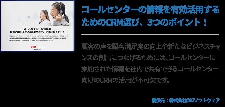 コンタクトセンター向けCRMソリューション「enjoy.CRMⅢ」