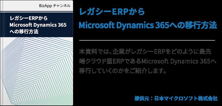 レガシーERPからMicrosoft Dynamics 365への移行方法