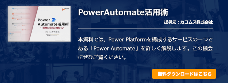 PowerAutomate活用術