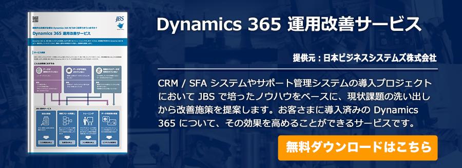 Dynamics 365 運用改善サービス