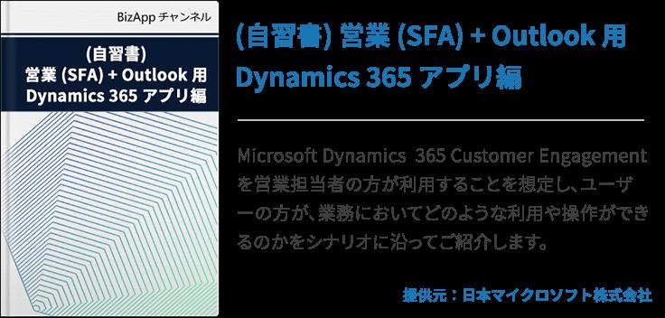 (自習書)Dynamics 365 自習書 営業 (SFA) + Outlook 用 Dynamics 365 アプリ編