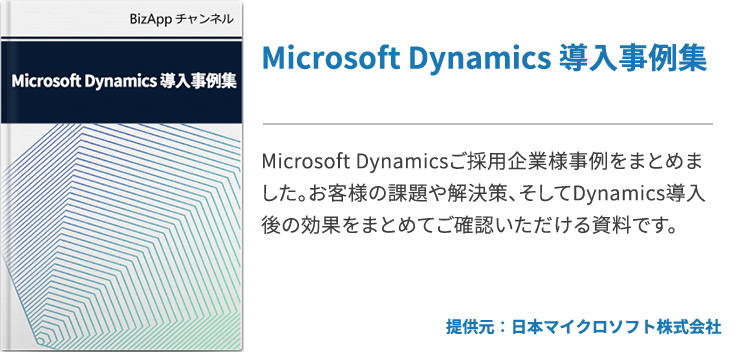 Microsoft Dynamics 導入事例集