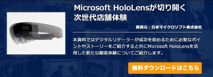 Microsoft HoloLensが切り開く次世代店舗体験 〜流通・小売事業者が成功するためのポイント〜