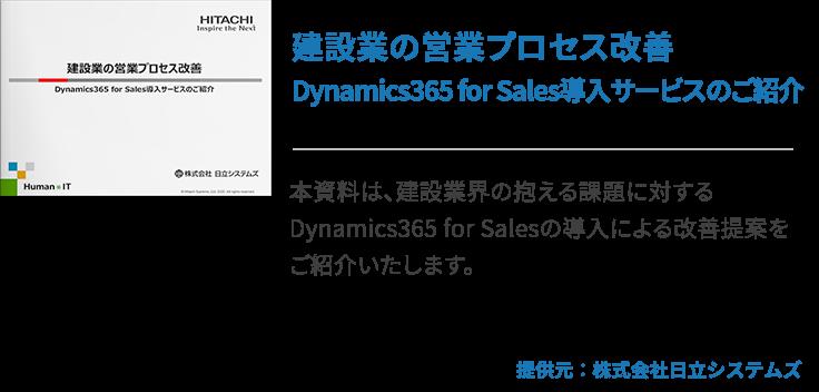 建設業の営業プロセス改善 Dynamics365 for Sales導入サービスのご紹介
