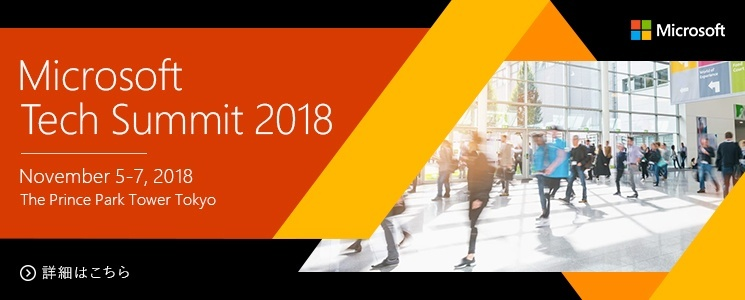 Microsoft Tech Summit 2018
