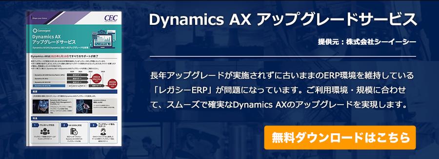 Dynamics AX アップグレードサービス