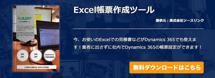 Excel帳票作成ツール