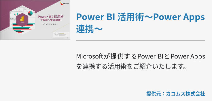 Power BI 活用術~PowerApps連携~