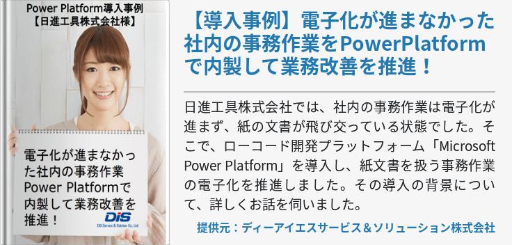 PowerAppsハンズオン教育プラン