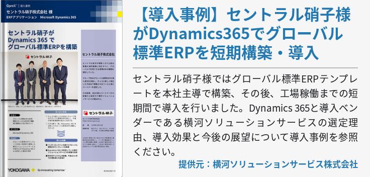 【ERP導入事例】セントラル硝子株式会社様