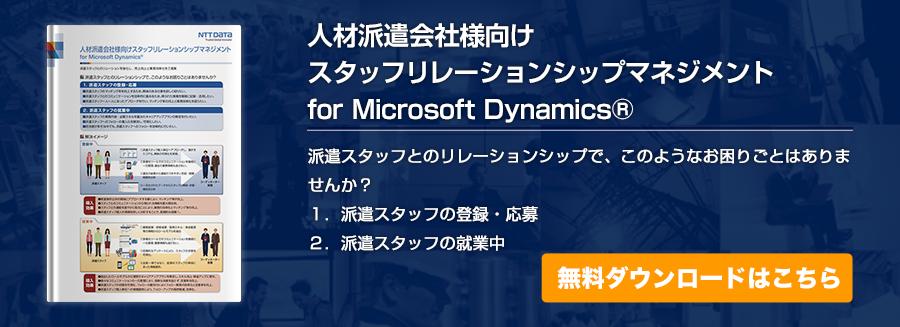 人材派遣会社様向けスタッフリレーションシップマネジメント for Microsoft Dynamics