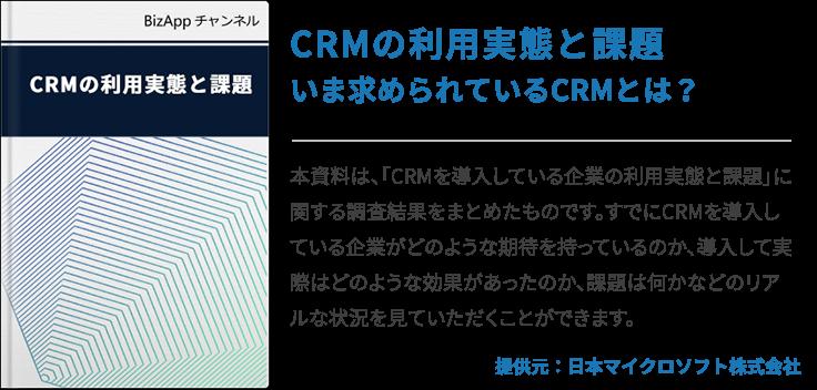 CRMの利用実態と課題