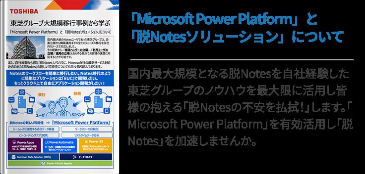 「Microsoft Power Platform」と「脱Notesソリューション」について