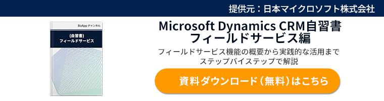 Microsoft Dynamics CRM自習書 フィールドサービス編