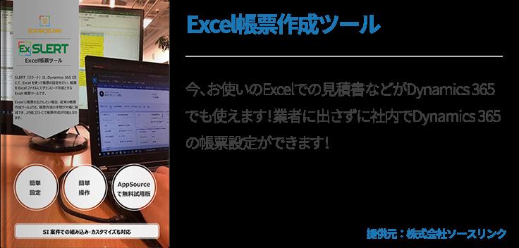 Excel帳票作成ツール