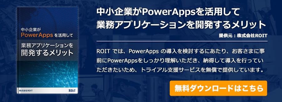 中小企業がPowerAppsを活用して業務アプリケーションを開発するメリット