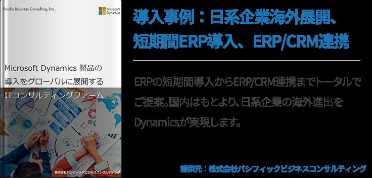 導入事例:旭化成株式会社 繊維事業部