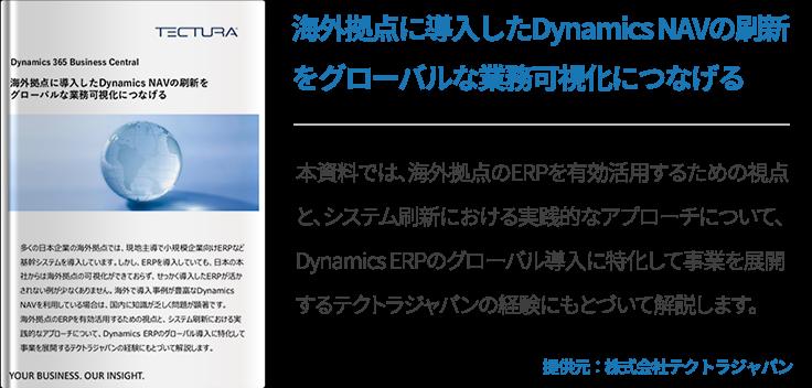外資系企業による Dynamics システムの日本への展開導入