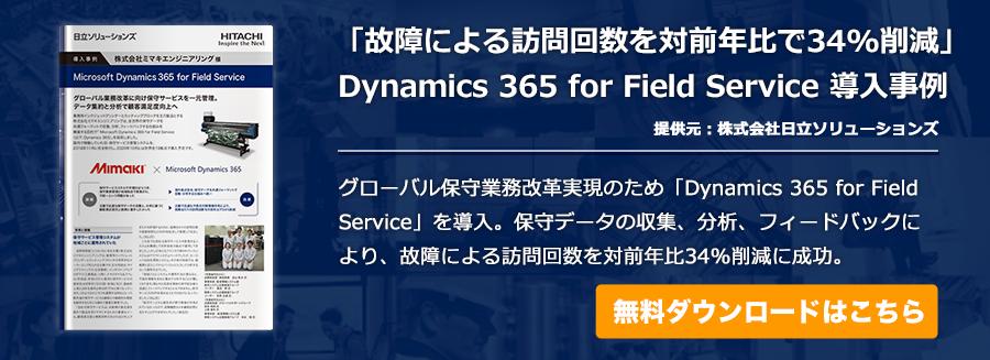 【導入事例】「故障による訪問回数を対前年比で34%削減」Dynamics 365 for Field Service 導入事例