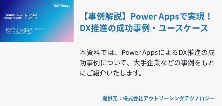 Microsoft Power Platform サービスパッケージ・活用ユースケース