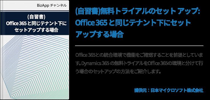 (自習書)無料トライアルのセット アップ: Office 365 と同じテナント下にセット アップする場合