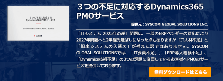 3つの不足に対応するDynamics365 PMOサービス