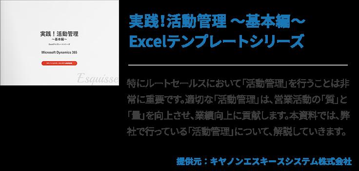 実践!活動管理 ~基本編~ Excelテンプレートシリーズ