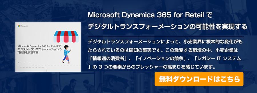 Microsoft Dynamics 365 for Retail でデジタルトランスフォーメーションの可能性を実現する